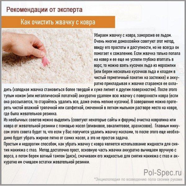 Как очистить жвачку с ковра