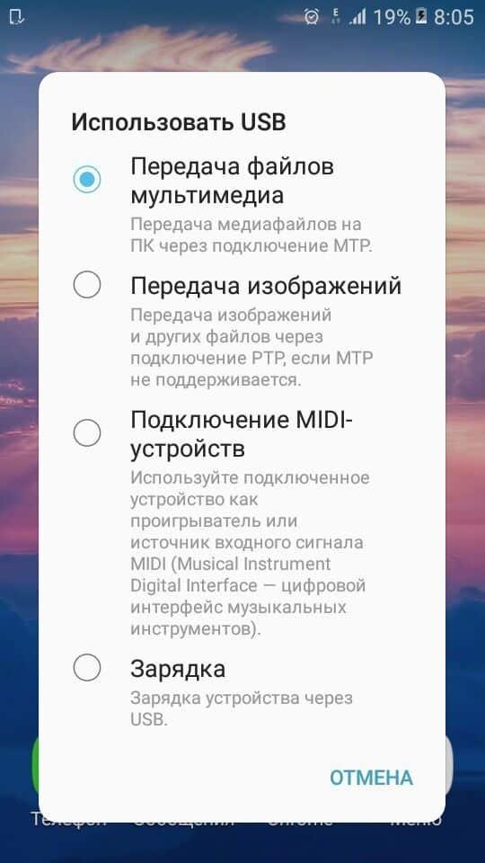 Активация протокола MTP