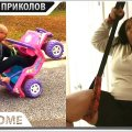 ПРИКОЛЫ 2019 Сентябрь #558 ржака угар прикол - ПРИКОЛЮХА видео