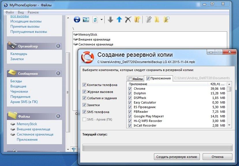 Создание бэкапа в приложении MyPhoneExplorer