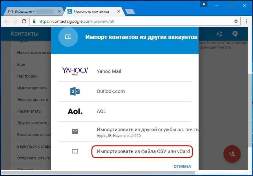 Импорт контактов в Google из файла