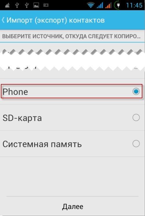 Выбор источника контактов для синхронизации