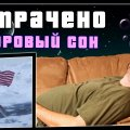Здоровый сон | ПОТРАЧЕНО видео