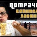 Ценитель лапши | ПОТРАЧЕНО видео