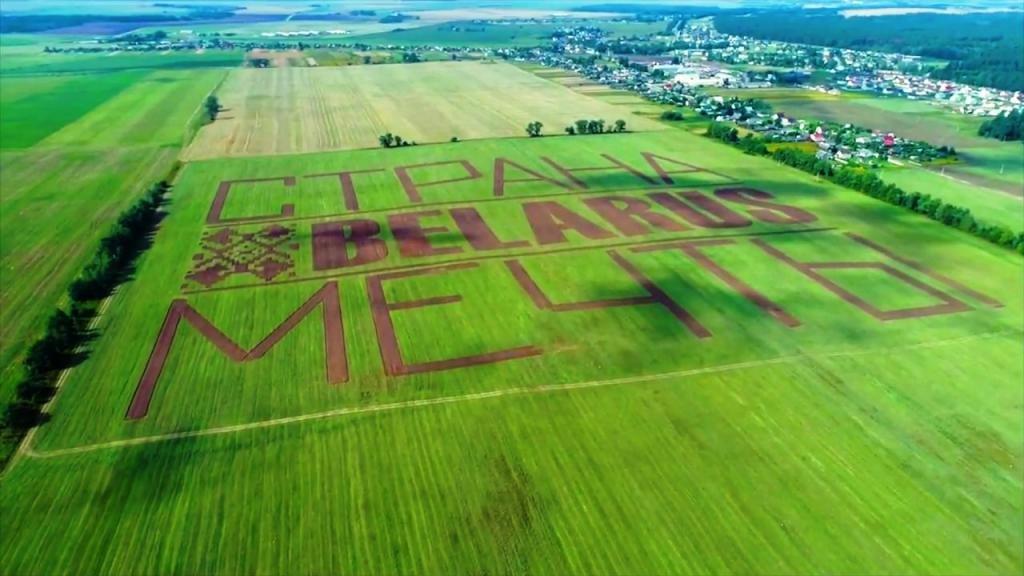 поле в Беларуси