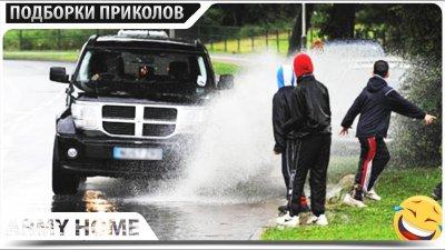 ПРИКОЛЫ 2020 Август #60 ржака угар прикол - ПРИКОЛЮХА видео