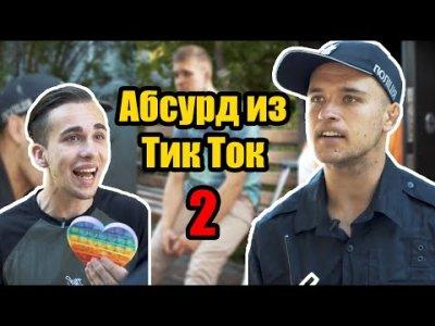 Абсурд из Тик Ток #2 🤦♂️ | Govor Production Tik Tok видео