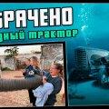 Подводный трактор | ПОТРАЧЕНО видео