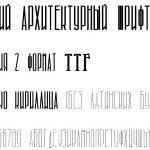 Архитектурный шрифт для Word: установка