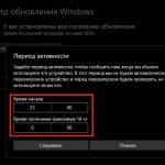 Как выключить обновления на Windows 10: обзор способов, инструкции