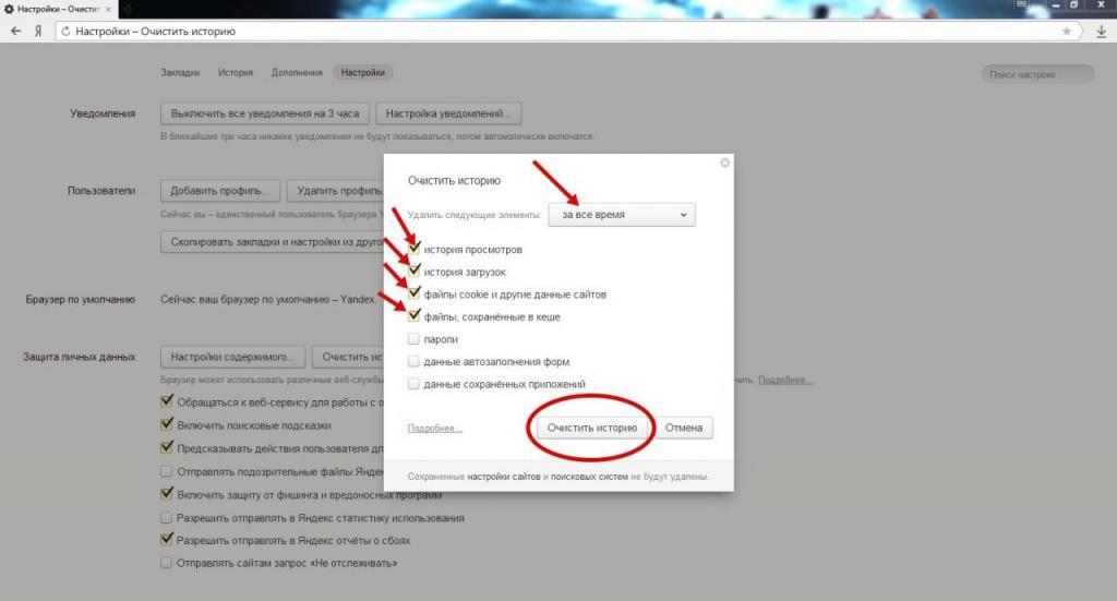 Как почистить куки в тор браузере гидра приватный даркнет вход на гидру