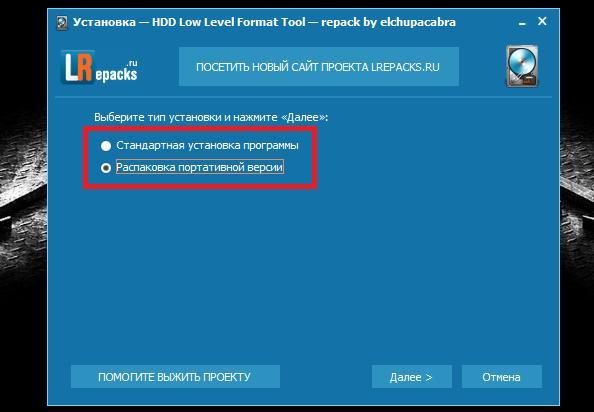 Распаковка версии HDD LLFT