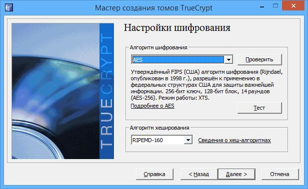 Шифрование разделов в программе TrueCrypt