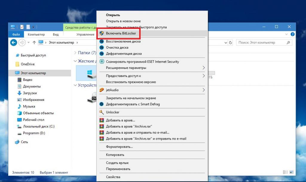 Активация Bitlocker в Windows