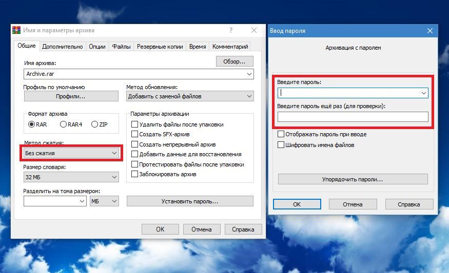 Установка пароля в WinRAR без сжатия