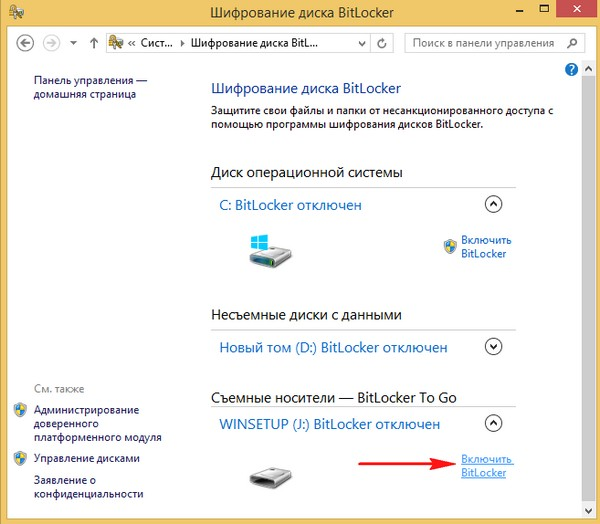 Настройка Bitlocker в Windows 8