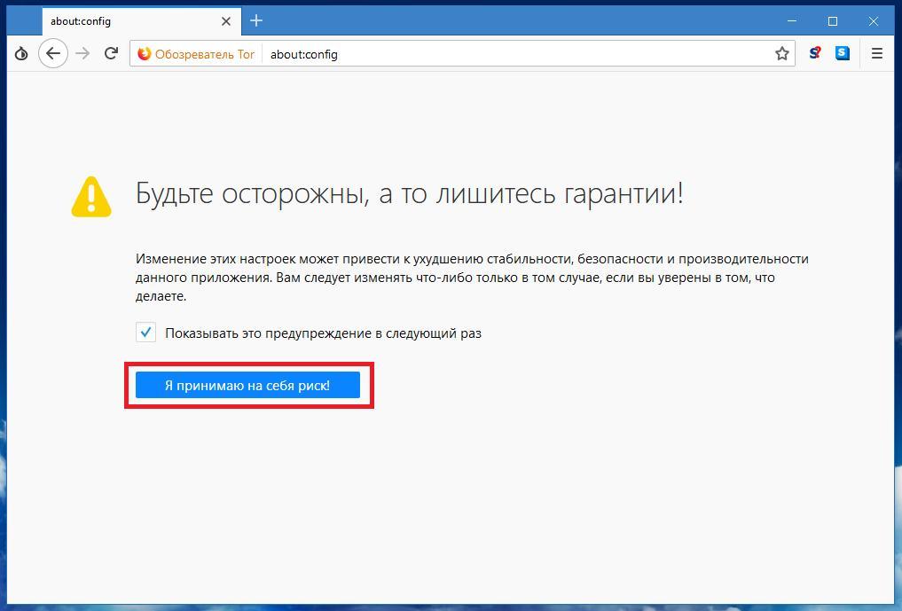 Правильная настройка тор браузера гирда как включить тор браузер hudra