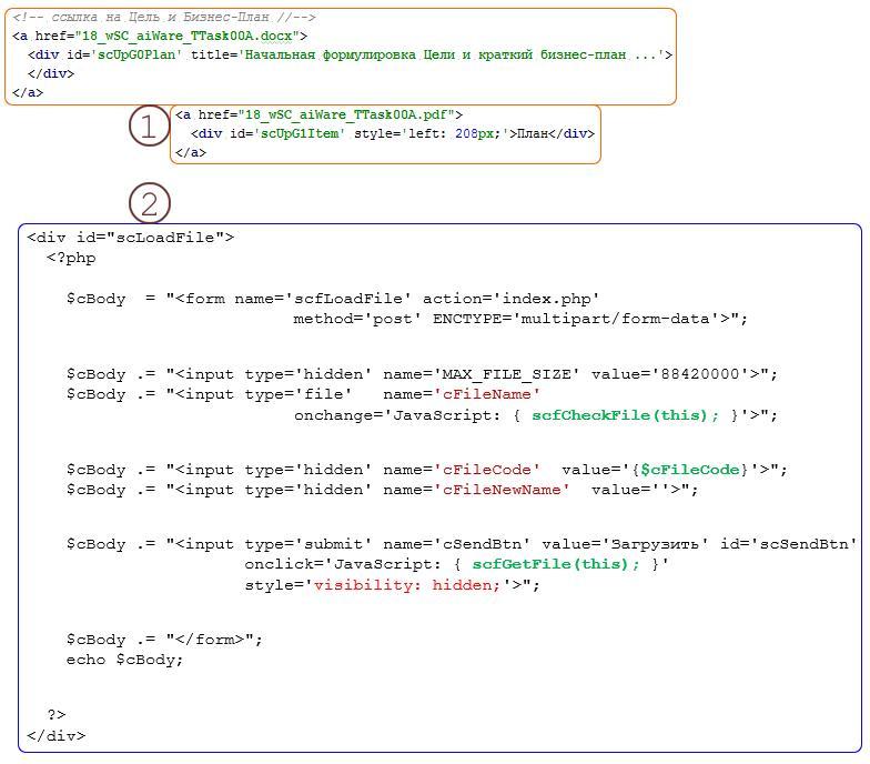 Загрузка файла на сервер при помощи PHP и AJAX | 688x784