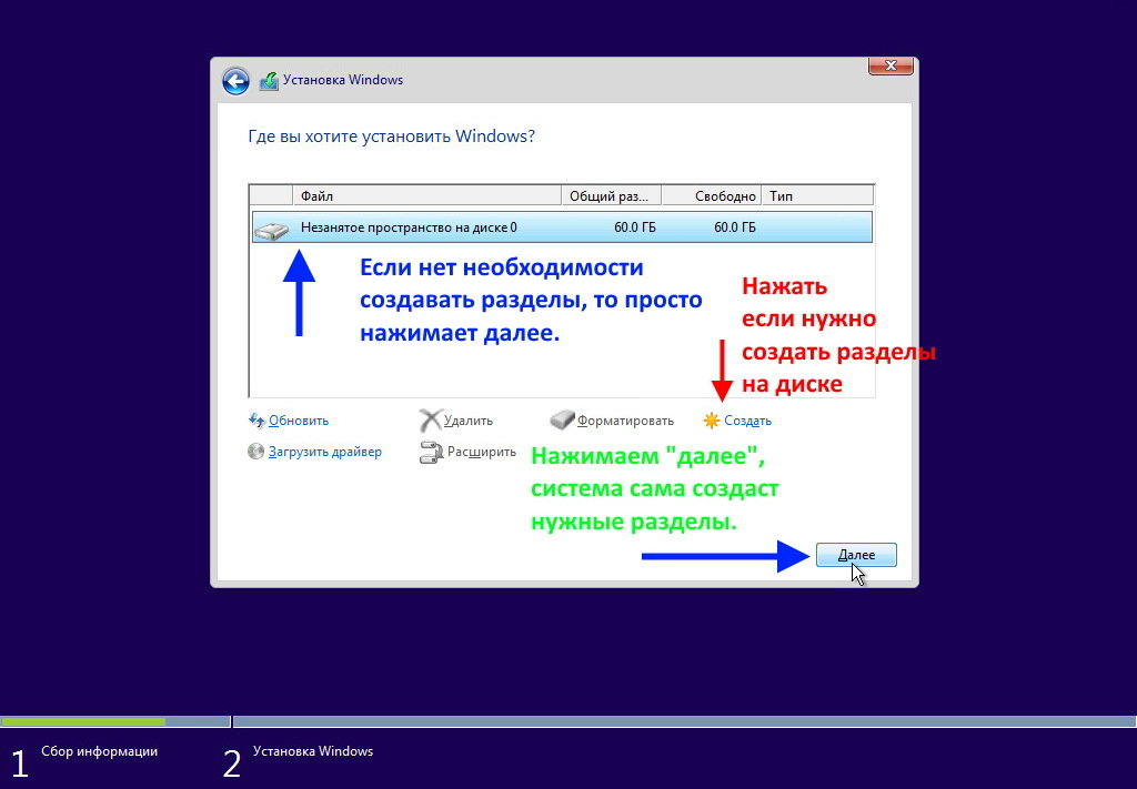 Создание раздела при установке Windows