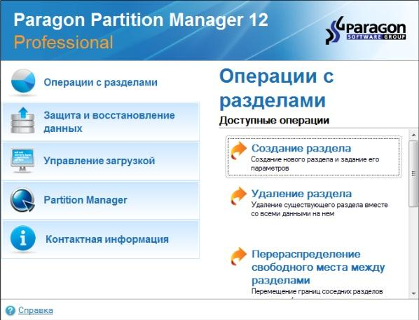 Программа Paragon Partition Manager