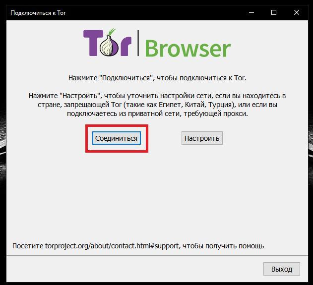 не подключается tor browser